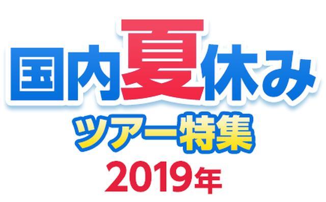 画像: 【関東発】沖縄行|夏休み 国内旅行・ツアー|クラブツーリズム