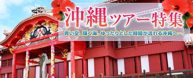 画像: 関東発沖縄フリープラン|美ら島沖縄ツアー・旅行|クラブツーリズム