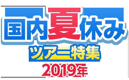 画像: 【東京23区発 列車・飛行機ツアー】夏休み 国内旅行・ツアー|クラブツーリズム