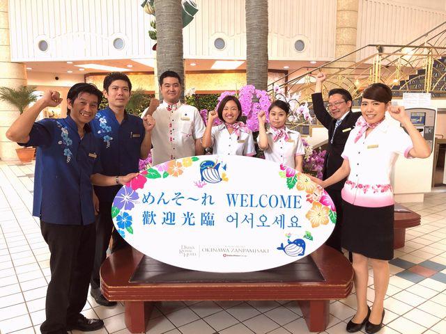 画像: ロイヤルホテル沖縄残波岬様より。「皆様のご来館、沖縄への訪問をお待ちしております!」