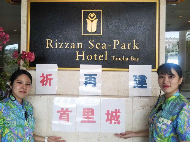 画像: リザンシーパークホテル谷茶ベイ様。「首里城の再建を祈っています。ぜひ、沖縄にお越し下さい」