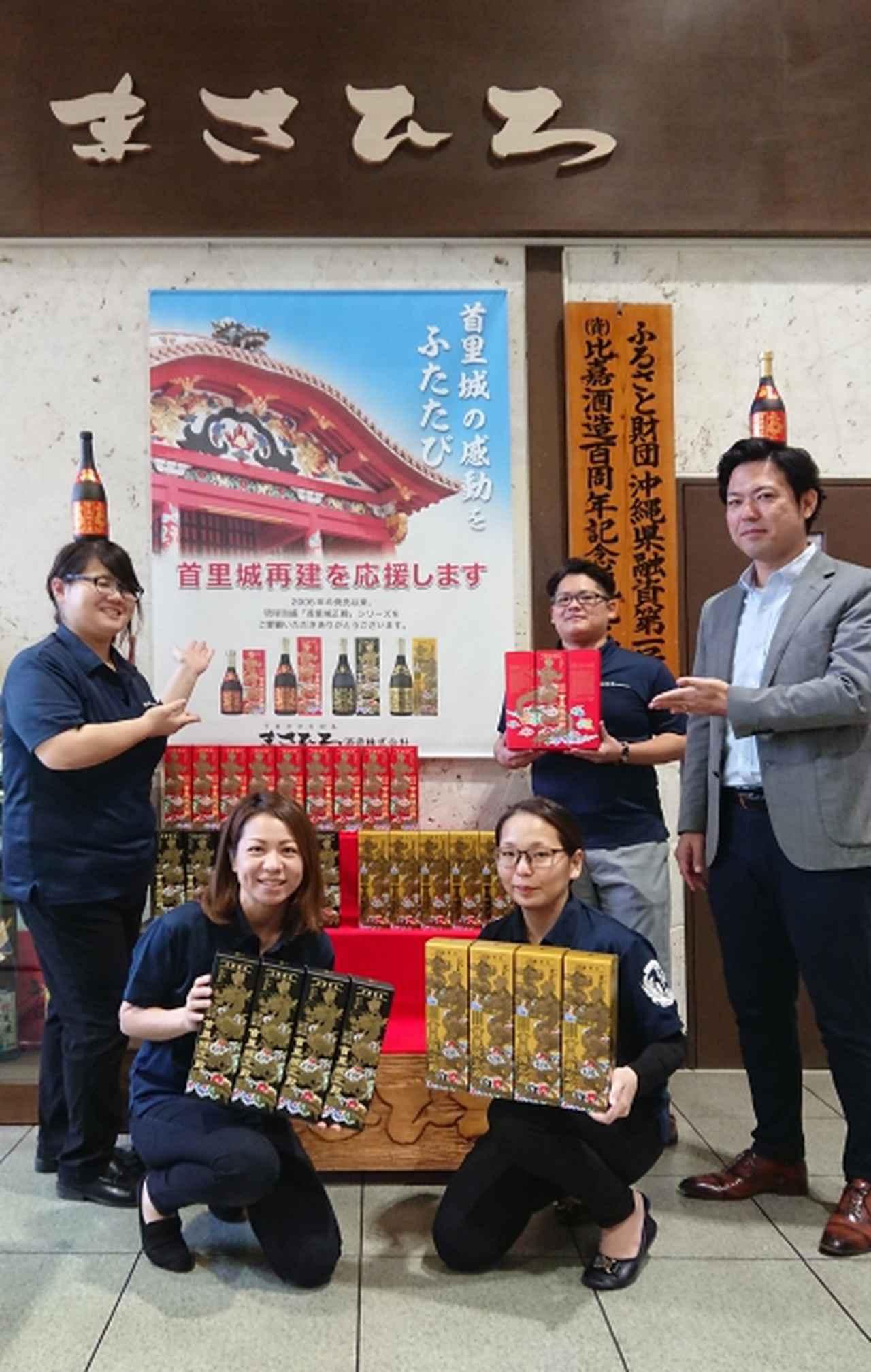 画像: まさひろ酒造様「創業の地・首里の復興を全力で応援しています」
