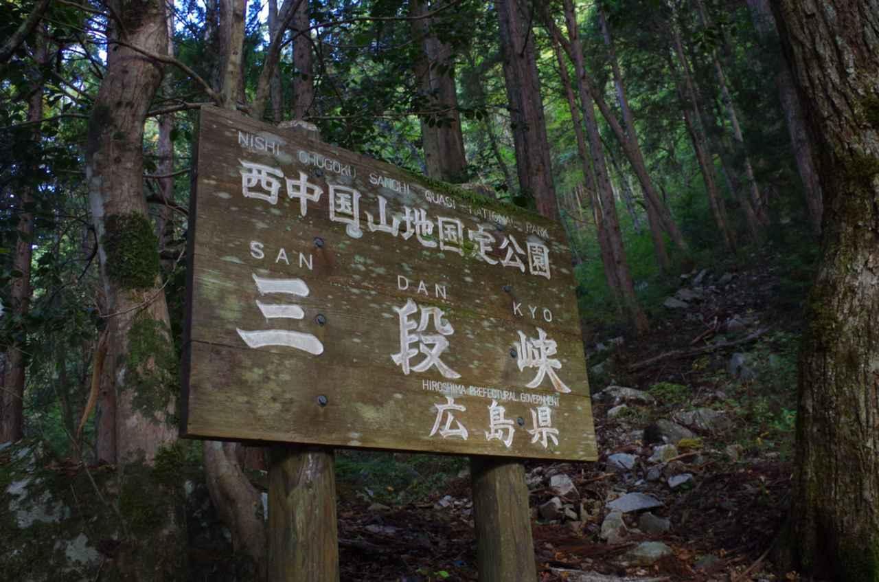 画像: 広島県北西部に位置する国定公園・三段峡(イメージ)