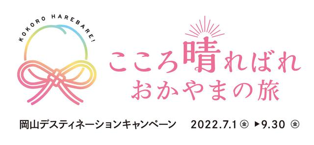 画像: クラブツーリズム×JR西日本との共同企画