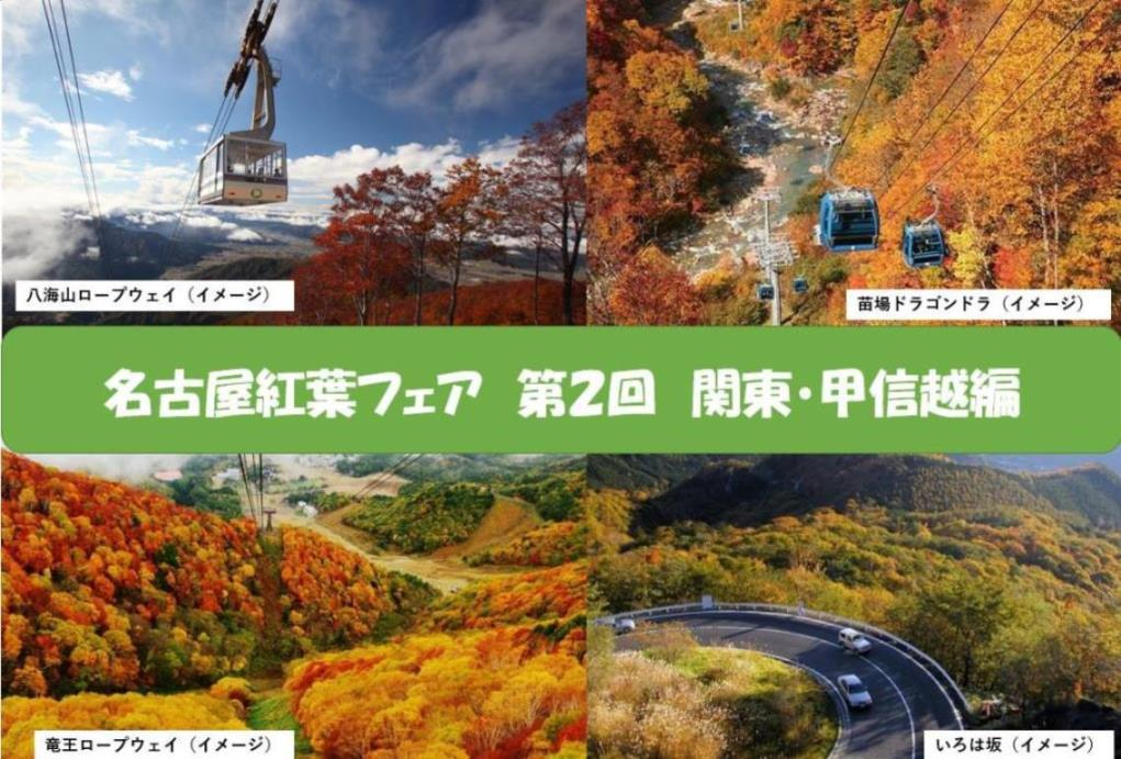 画像: <オンライン説明会>『名古屋紅葉フェア 第2回 関東・甲信越編』 |クラブツーリズム