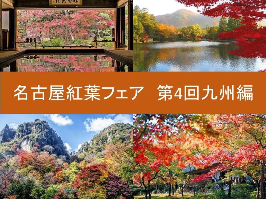 画像: <オンライン説明会>『名古屋紅葉フェア 第4回九州編』|クラブツーリズム