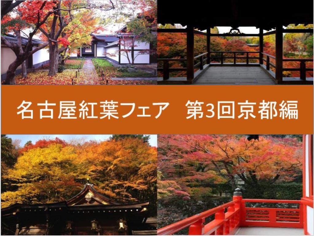 画像: <オンライン説明会>『名古屋紅葉フェア 第3回京都編』 |クラブツーリズム