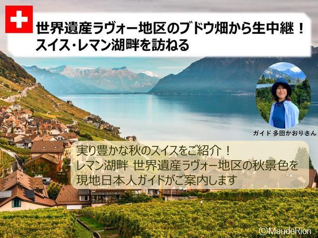 画像: <オンラインツアー>『世界遺産ラヴォー地区のブドウ畑から生中継! スイス・レマン湖畔を訪ねる』10月23日(土)17:30~18:30|クラブツーリズム