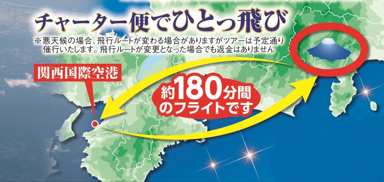 画像: 関西国際空港発着 約180分間のフライト