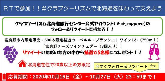 画像: 第3弾!地元のもので北海道を応援しよう! 富良野市内限定販売のふらのスパークリングワインキャンペーン!