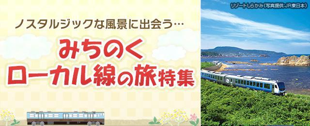 画像: 【東北発】みちのくローカル線ツアー・旅行|クラブツーリズム