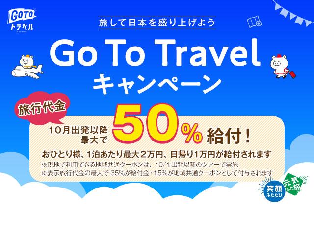 画像: 【東北発 列車・飛行機ツアー】Go To Travel キャンペーン│クラブツーリズム