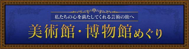 画像: 美術館・博物館めぐりホームページ www.club-t.com