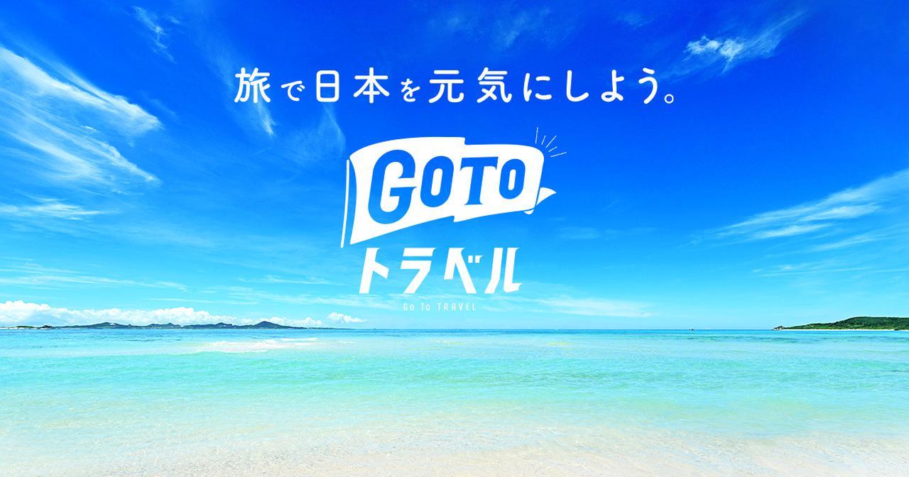 画像: 旅行者向け Go To トラベル事業公式サイト