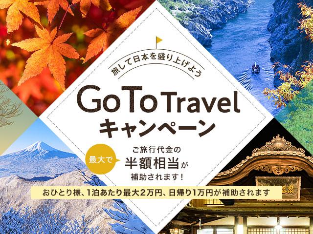 画像: Go To Travel キャンペーン│クラブツーリズム