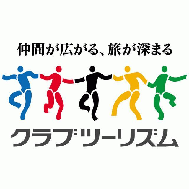 画像: 【P9223】【登山中級B】『関東の名峰2座に挑戦 両神山・雲取山3日間』|クラブツーリズム