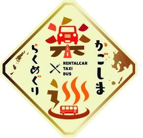 画像: 【32765】『おじゃったもんせ!西郷隆盛ゆかりの鹿児島ハイライト 3日間』 |クラブツーリズム