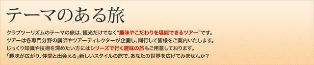画像: 【九州発】テーマ 旅行・ツアー|クラブツーリズム
