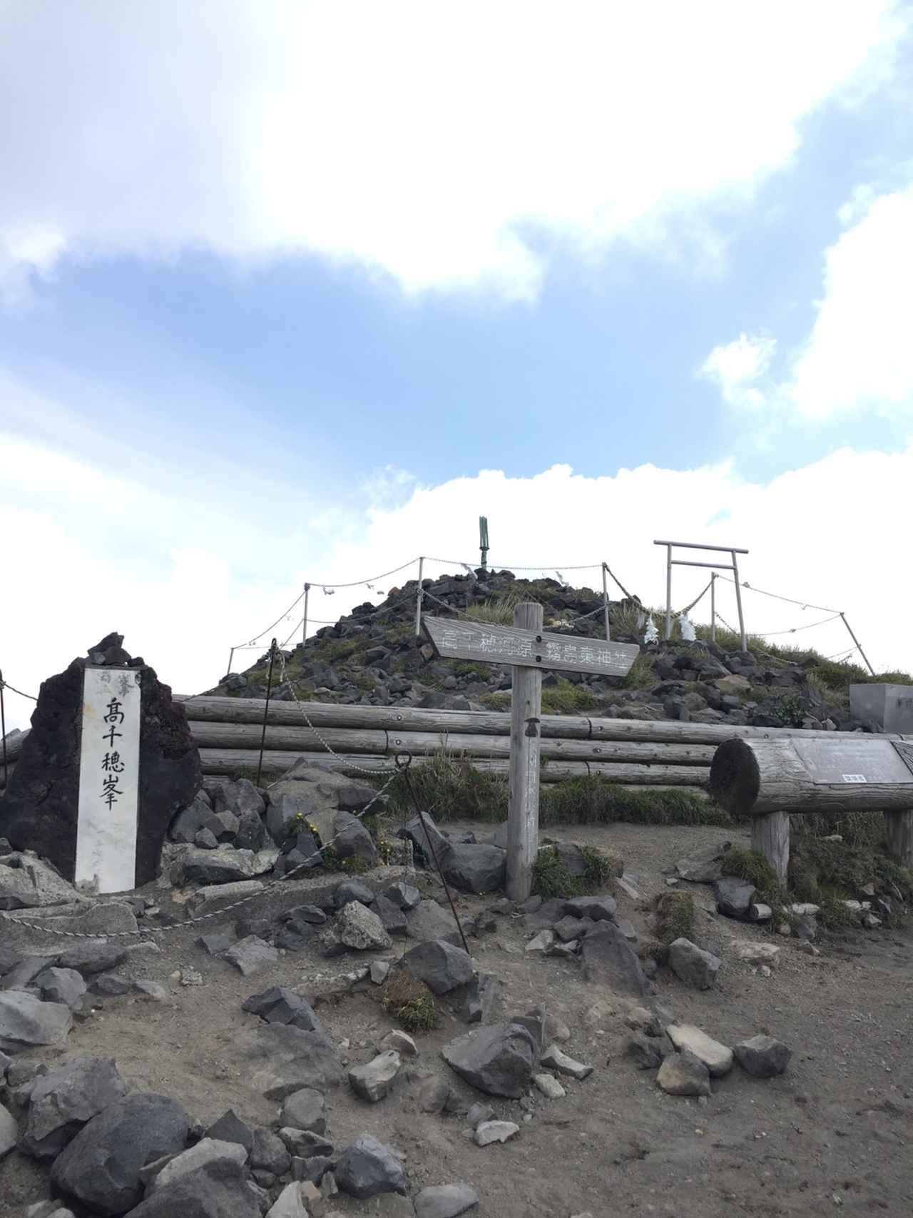 画像: 高千穂峰山頂(イメージ)