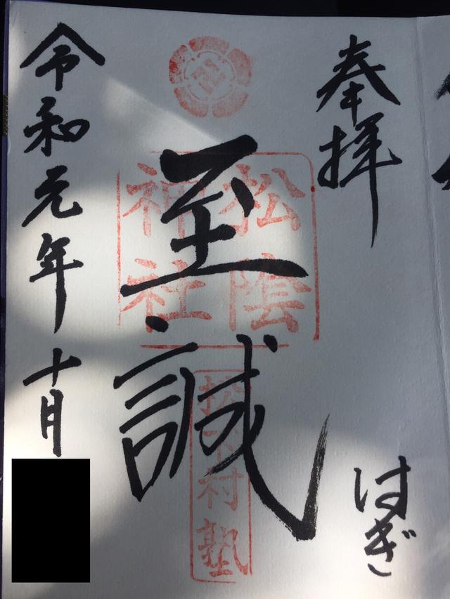 画像: 松陰神社のご朱印(イメージ)