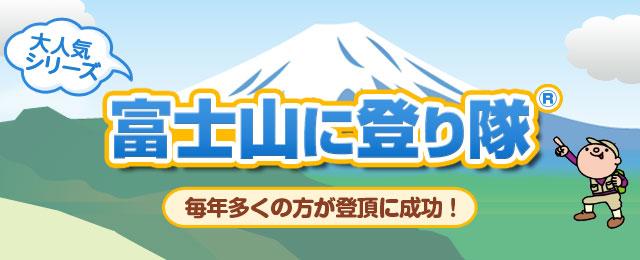 画像: 【九州発】富士山に登り隊ツアー・旅行 クラブツーリズム