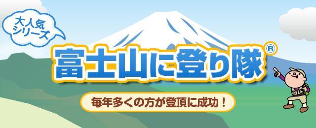画像: 【九州発】富士山に登り隊ツアー・旅行|クラブツーリズム
