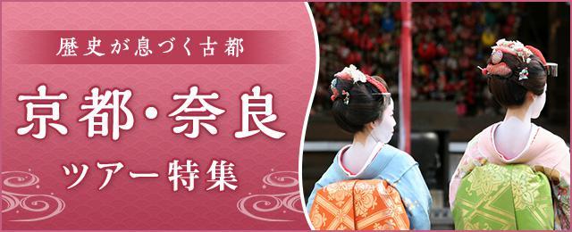 画像: <京都・奈良を訪ねるツアーをご覧ください> 【九州発】京都・奈良旅行・ツアー|クラブツーリズム