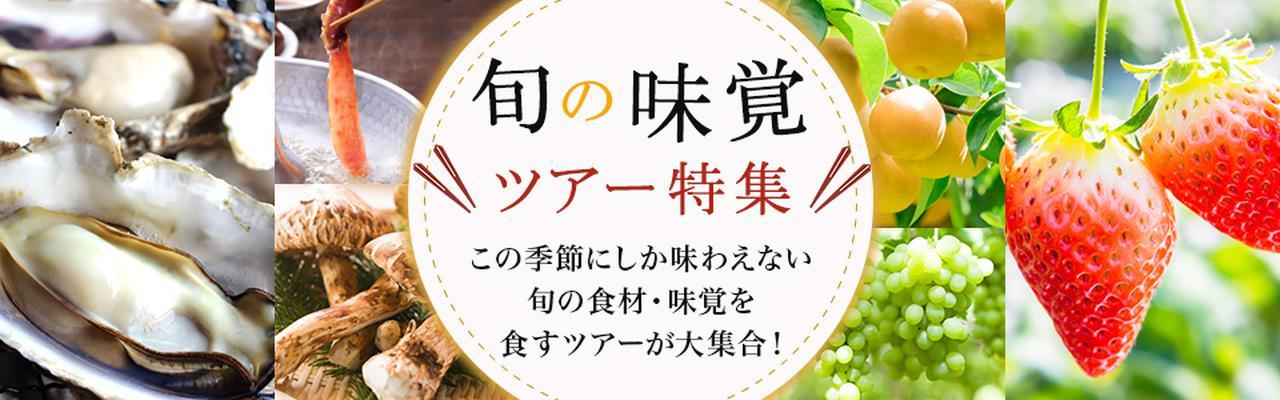 画像: 【九州発】旬の味覚・グルメツアー・旅行|クラブツーリズム