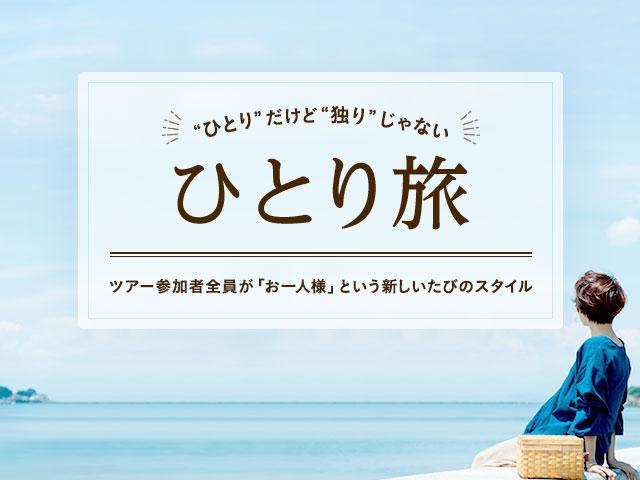 画像: 国内 ひとり旅・ツアー【九州発】|一人旅ならクラブツーリズム