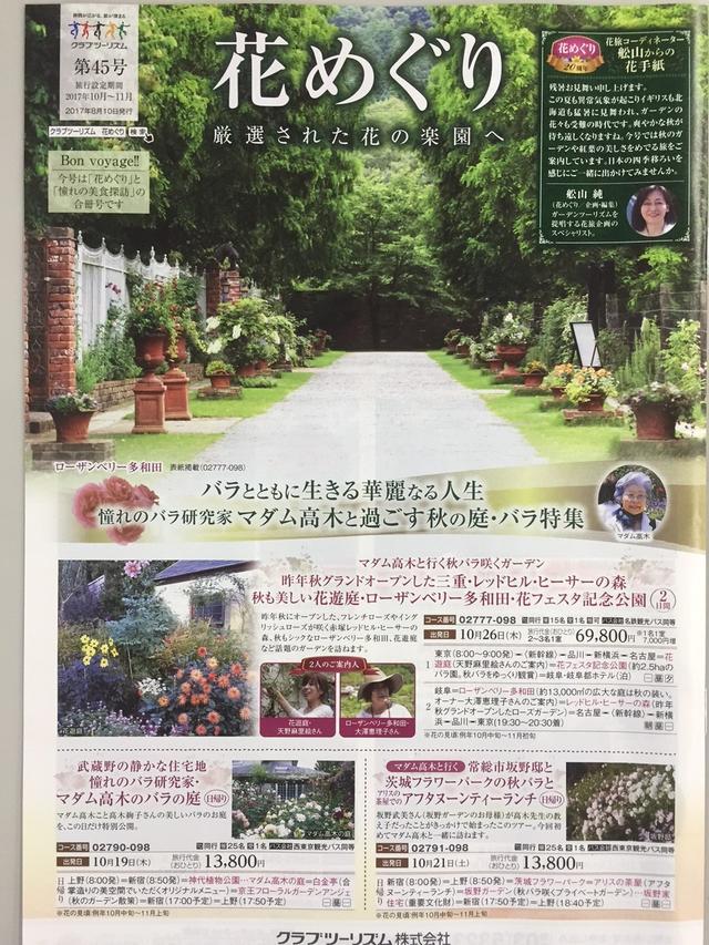 画像5: 【花めぐり】花旅コーディネーターからの花便り 真っ盛りの北海道ガーデン街道の旅 ツアー報告②