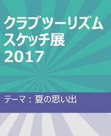 画像1: クラブツーリズム水彩スケッチ展2017いよいよ開催!