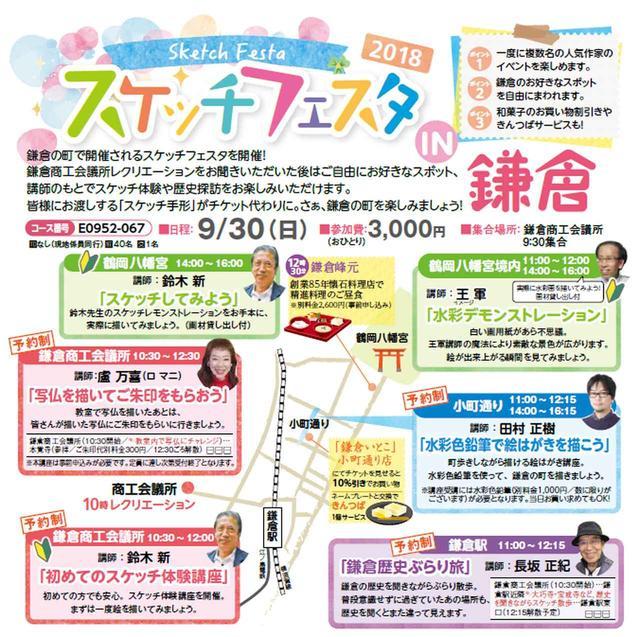 画像: スケッチフェスタ 2018 in 鎌倉 開催! 9/30(日)