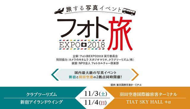 画像: フォト旅EXPO2018|クラブツーリズム