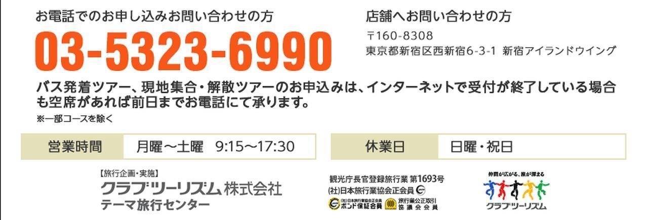 画像: 他、新宿会場の詳細や、お申込みはこちらの特設ページをご参照ください。