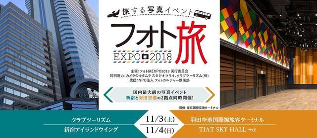 画像: <国内最大級の写真イベント>フォト旅EXPO ■■シャトルバスのご利用に関して(時刻表・受付について)■■
