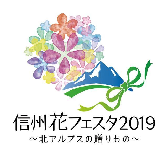 画像: 信州花フェスタ ロゴ 全体で「花束」を表現することで贈りものをイメージし、みどりの恵みをみんなで分かち合い、それを伝えていくという想いを込めました。