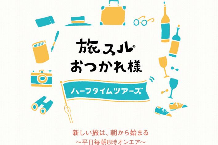 画像: クラブツーリズム×テレビ東京共同企画旅番組「旅スルおつかれ様 ~ハーフタイムツアーズ~」 クラブツーリズム