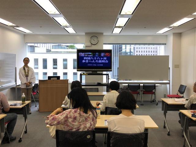 画像1: 四国八十八ヶ所バス遍路、歩き遍路、日本百観音ご旅行説明会の様子
