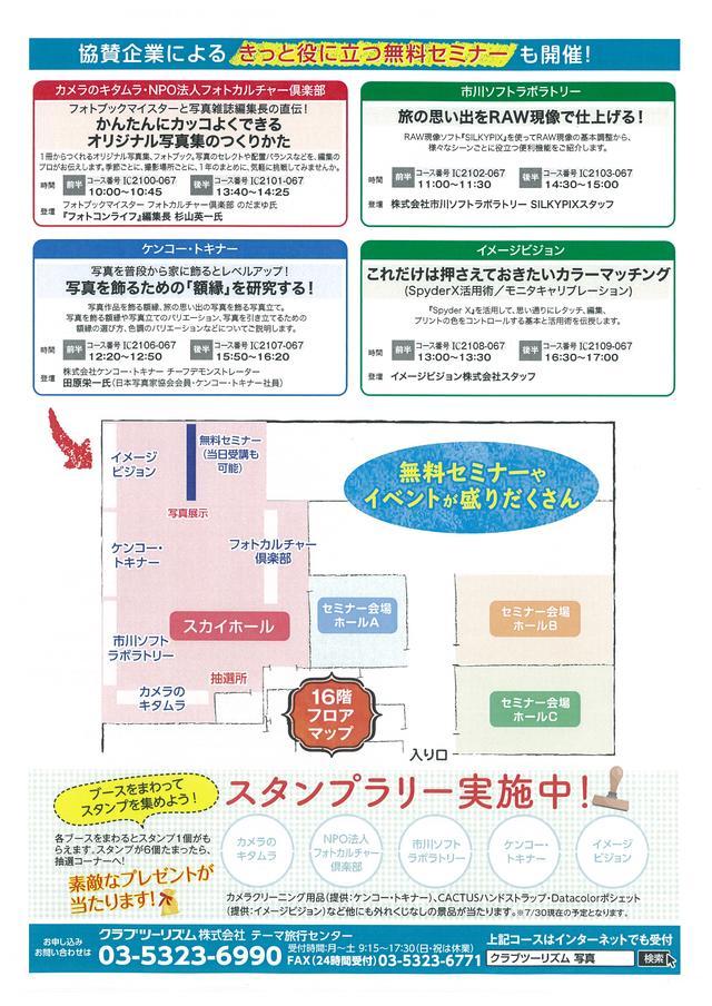 画像2: 8月17日(土)<1日限定>レタッチ&プリントフェスタ開催のお知らせ