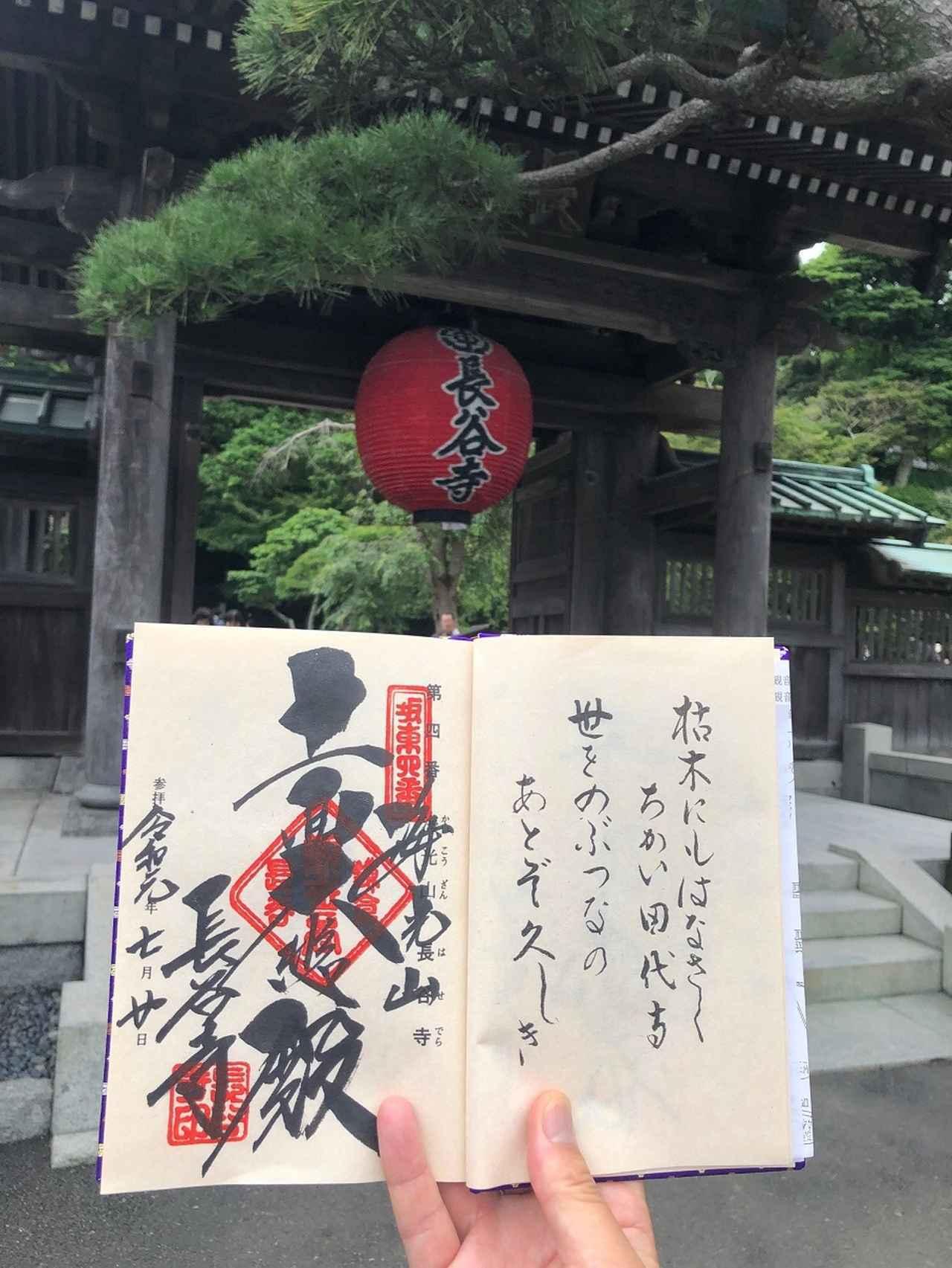 画像: 坂東三十三観音 第四番札所 長谷寺