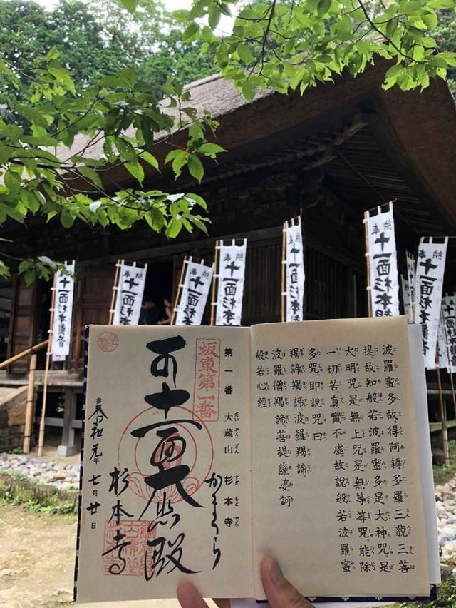 画像: 坂東三十三観音 第一番札所 杉本寺とご朱印
