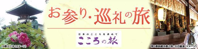 画像: 【関東発】秩父三十四観音|お参り・巡礼の旅・ツアー|クラブツーリズム