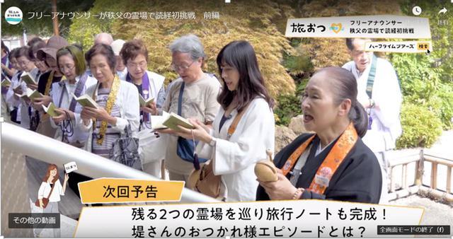 画像: 「旅スルおつかれ様 ハーフタイムツアーズ」の堤信子さんのお参りの様子 ©TV TOKYO Direct.Inc