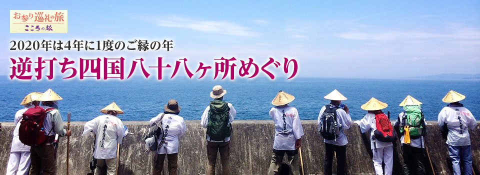 画像: 逆打ち四国八十八ヶ所めぐりツアー・旅行|クラブツーリズム