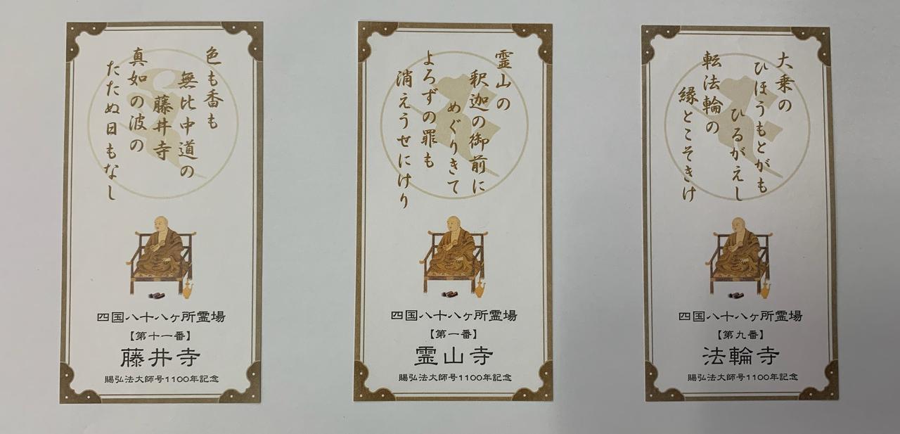 画像: 御詠歌御影(イメージ)