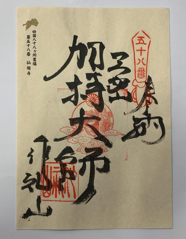 画像: 大師納経(イメージ)