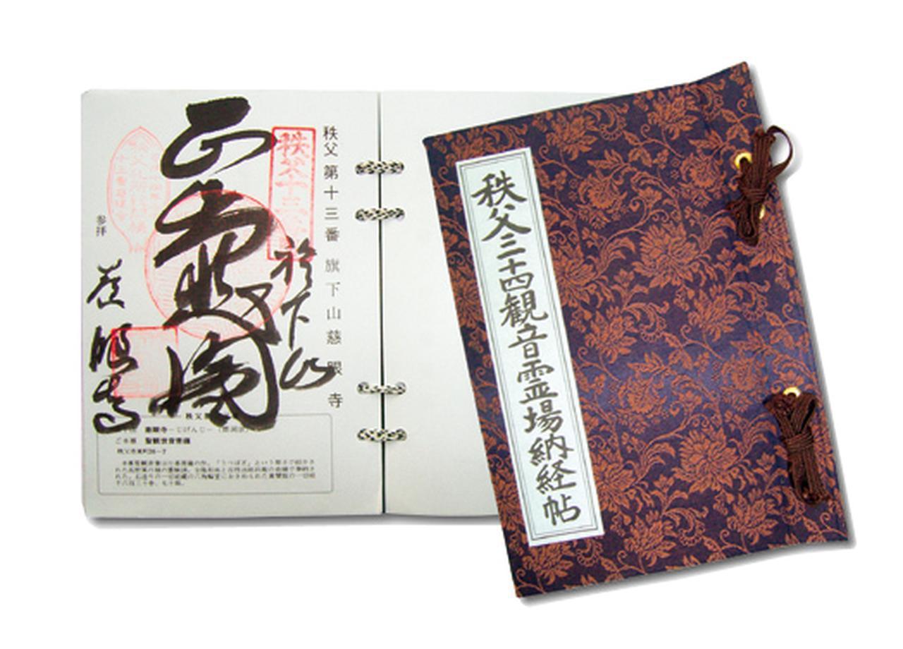 画像: ツアー特典!秩父札所専用ご朱印帳(イメージ)