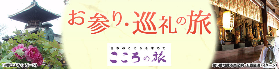 画像: 【関東発】お参り・巡礼(お遍路)の旅・ツアー|クラブツーリズム