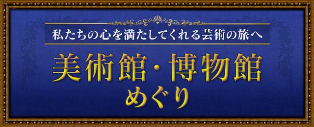 画像: 美術館・博物館めぐりツアー・旅行【関東発】│クラブツーリズム