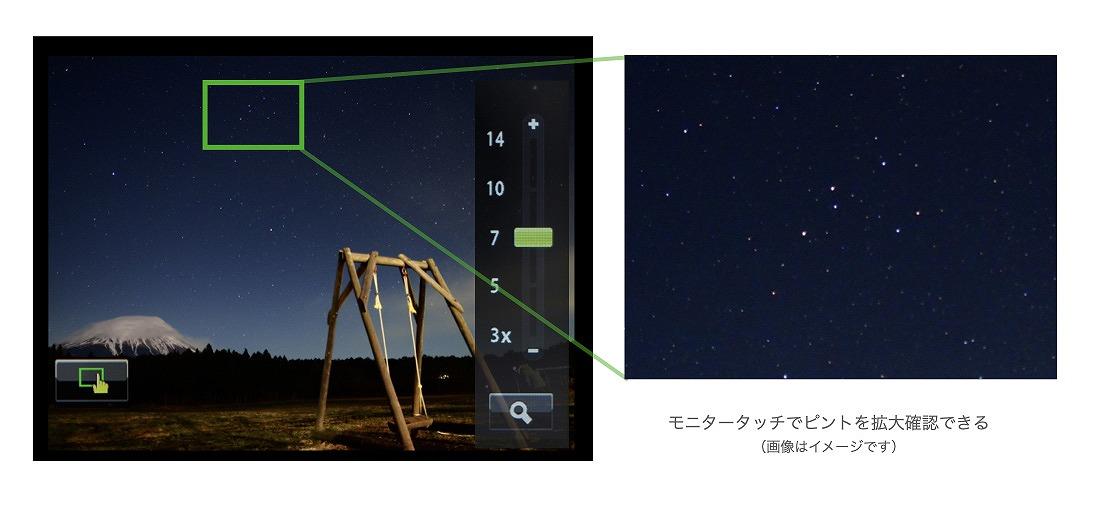 画像: ◇星空も身近に・・・ライブコンポジット機能
